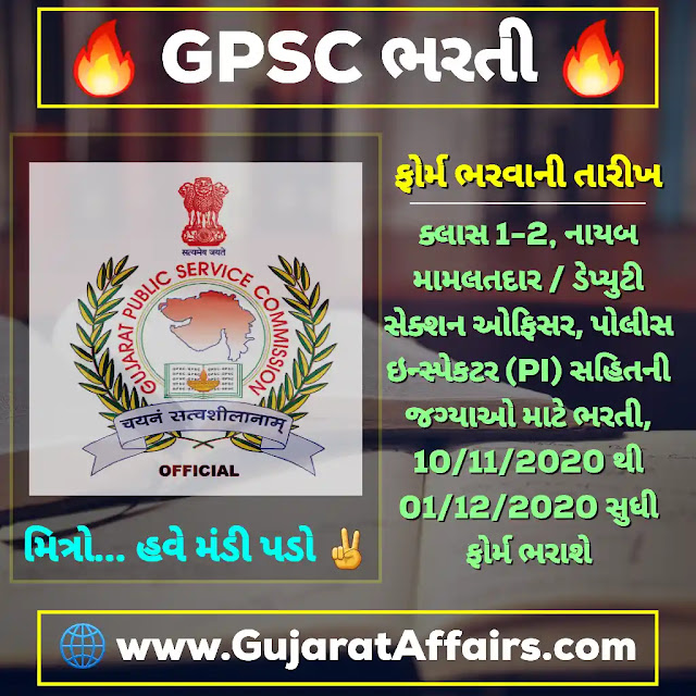 GPSC-2020-21-announces-recruitment-for-the-posts-including-Class-1-2-Deputy-Mamlatdar-Deputy-Section-Officer-Police-Inspector-PI-Gujarat-Public-Service-Commision-2020-21 Gujarat Affairs GujaratAffairs.com Current Affairs