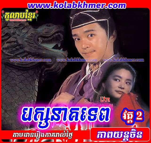 ទិនហ្វី បក្សនាគទេព វគ្គ២ - Tinfy - Pak Neak Tep 2 - Chinese Movie Speak Khmer - Royal Tramp (1992)