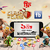 Robi 1GB 89tk 7 days pack & Facebook, Clash of Clans, Clash Royale & Boom Beach FREE for 7 days!!