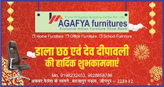 *Ad : डाला छठ एवं देव दीपावली की शुभकामनाएं : Agafya Furnitures | अकबर पैलेस के सामने, बदलापुर पड़ाव, जौनपुर | Mo. 9198232453, 9628858786*