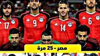 المنتخبات العربيه الاكثر مشاركة في كأس امم افريقيا