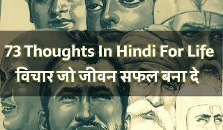Thought in Hindi for Life