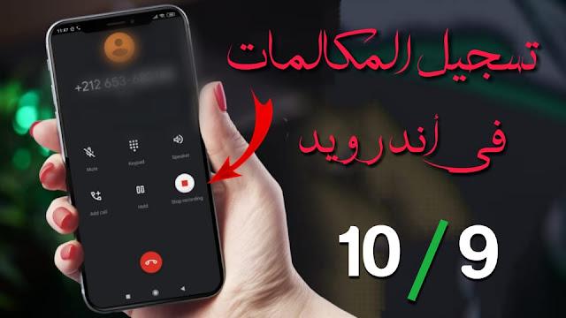الحل النهائي لتسجيل المكالمات لهواتف Xiaomi أندرويد 9 و 10 بدون برامج خارجية