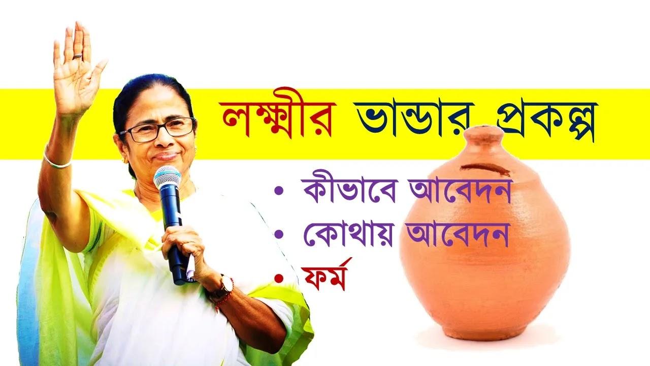 wb lakshmir bhandar scheme