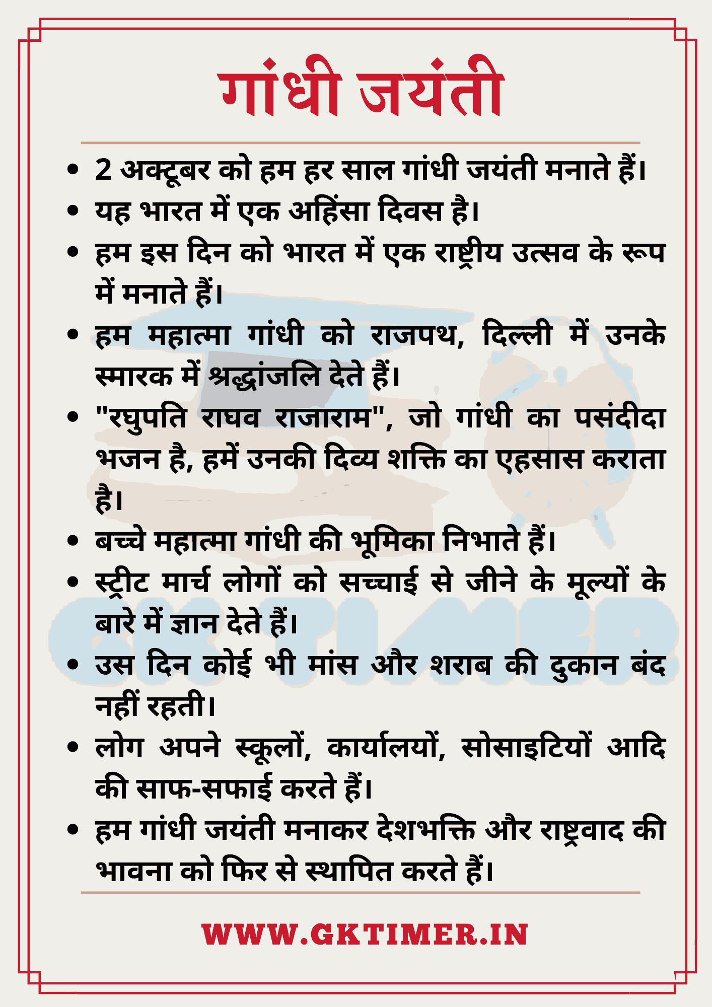 गांधी जयंती पर निबंध   Essay on Gandhi Jayanti in Hindi   10 Lines on Gandhi Jayanti in Hindi