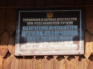 Стрелков. Львовская область. Церковь святого Николая. 1650 г. Памятник архитектуры нацилнального значения