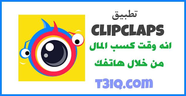 شرح تطبيق ClipClaps لربح 100$ دولار من الهاتف : وهل التطبيق صادق ام نصاب