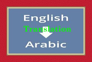 How to Translate into English
