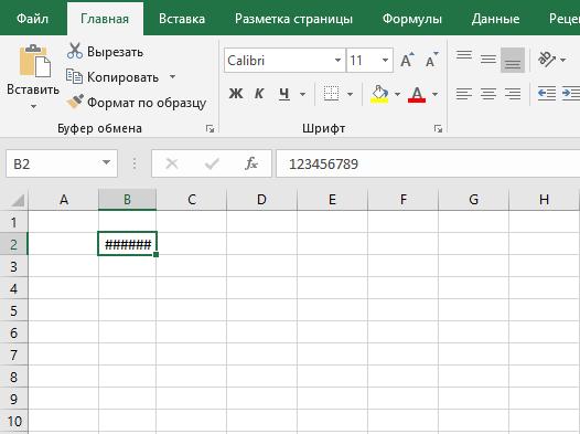 Как убрать ошибку #### в Excel