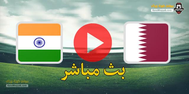 نتيجة مباراة الهند وقطر اليوم 3 يونيو 2021 في تصفيات آسيا المؤهلة لكأس العالم 2022