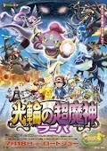 Pokemon XY: Ring no Choumajin Hoopa (Dub)