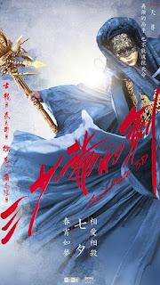 三少爺的劍,Sword Master,天尊