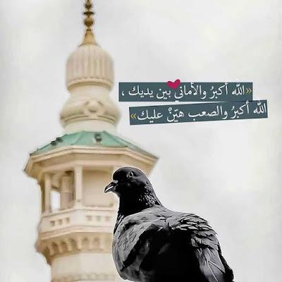 الله أكبر والاماني بين يديك ، الله اكبر والصعب هين عليك