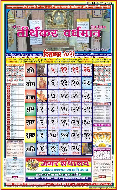 Jain Panchang Calendar 2021 December