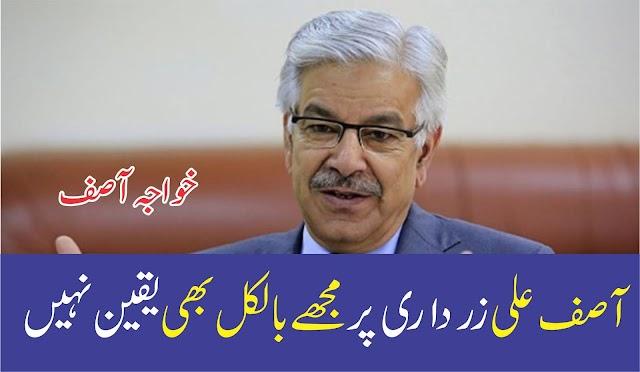 آصف علی زرداری پربالکل یقین نہیں ہے خواجہ آصف
