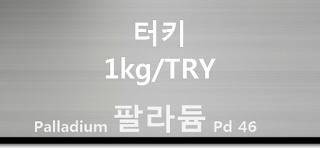 오늘 터키 팔라듐 1 키로(kg) 시세 : 99.95 팔라듐 1 키로 (1Kg) 시세 실시간 그래프 (1kg/TRY 터키 리라)