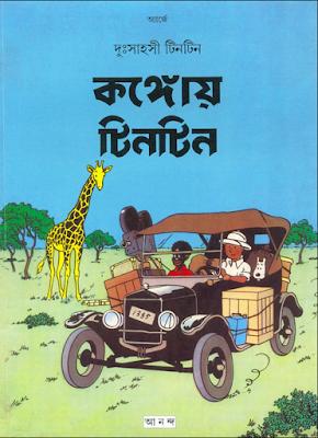 Tintin Comics in Bengali PDF, Congo'y Tintin