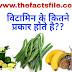 विटामिन की खोज किसने की और इसके कितने प्रकार होते है? - Who discovered a Vitamins