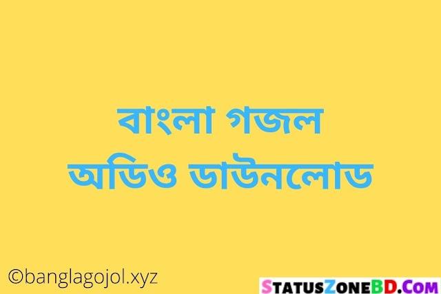 Bangla Gojol Download ইসলামিক বাংলা গজল ডাউনলোড