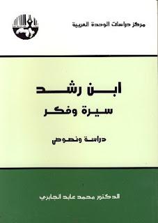 غلاف ابن رشد سيرة وفكر لمحمد عابد الجابري.pdf
