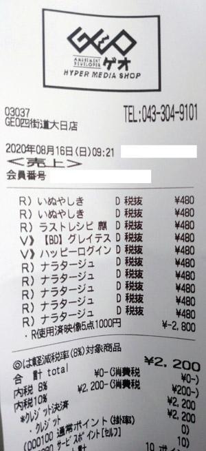 GEO ゲオ 四街道大日店 2020/8/16 のレシート