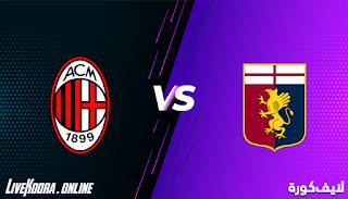 مشاهدة مباراة جنوى وميلان بث مباشر بتاريخ 16-12-2020 الدوري الايطالي