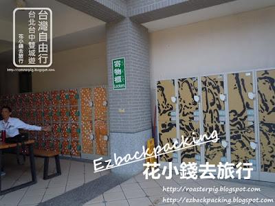 木栅動物園儲物櫃