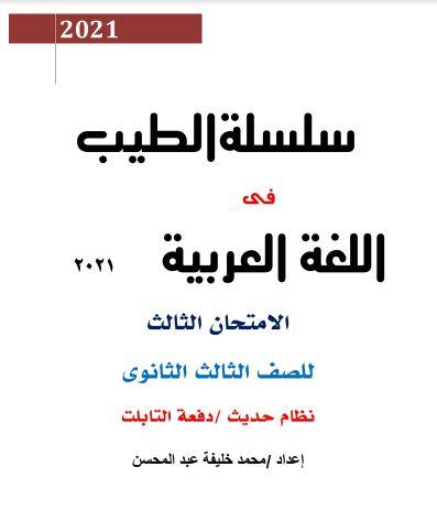 امتحان لغة عربية للصف الثالث الثانوى نظام حديث 2021
