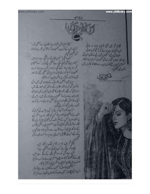 Is kaar e junoon main by Madiha Saeed Online Reading