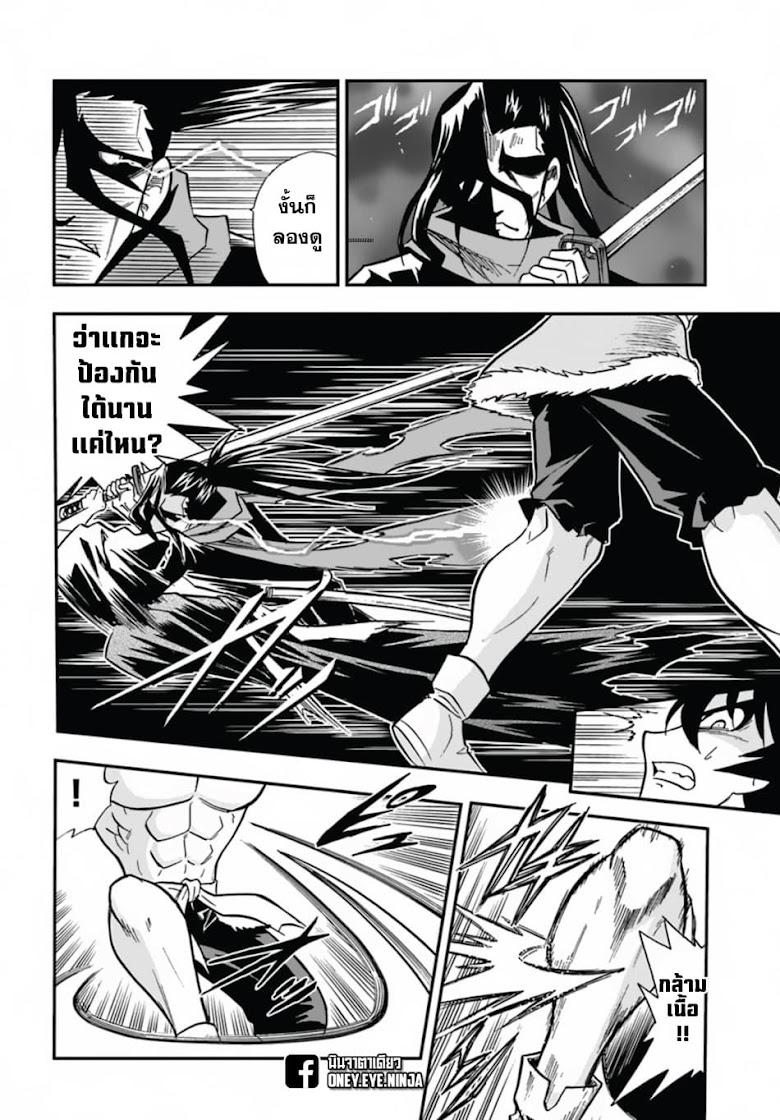 Mahou? Sonna Koto yori Kinniku da - หน้า 23