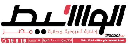 جريدة وسيط القاهرة عدد الجمعة 7 ديسمبر 2018 م