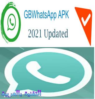 تحميل تطبيق gb whatsapp اخر إصدار 2021