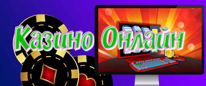 Казино Online