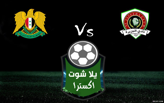 مباراة الجزيرة والجيش بث مباشر