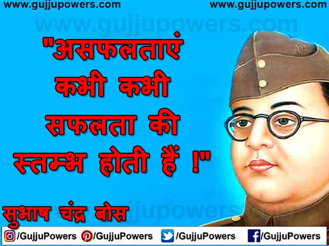 quote by subhash chandra bose