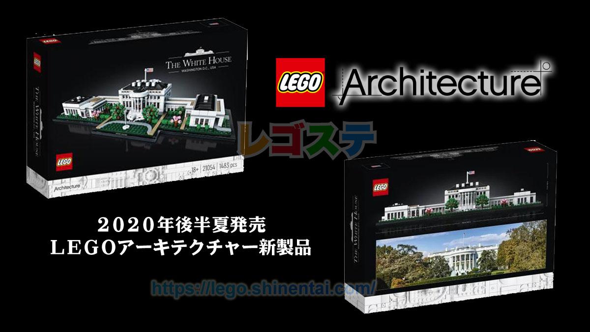 2020年後半夏LEGOアーキテクチャー新製品情報:みんな知ってるホワイトハウス21054