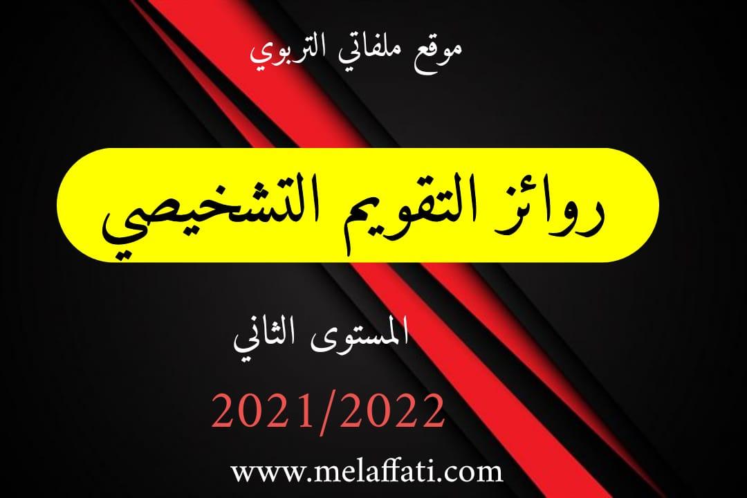 رائز اللغة العربية المستوى الثاني 2021/2022