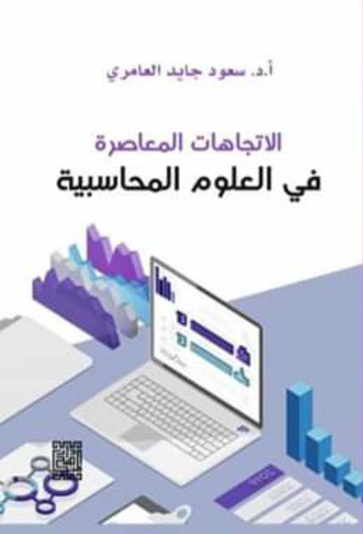 كتاب المشكلات الاجتماعية المعاصرة pdf
