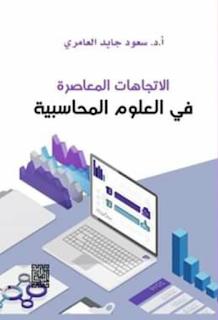 تحميل كتاب الإتجاهات المعاصرة في العلوم المحاسبية pdf سعود جايد مشكور العامري، مجلتك الإقتصادية