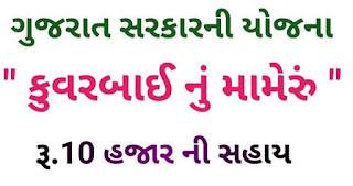 Kunvarbai Nu Mameru Yojana All Details