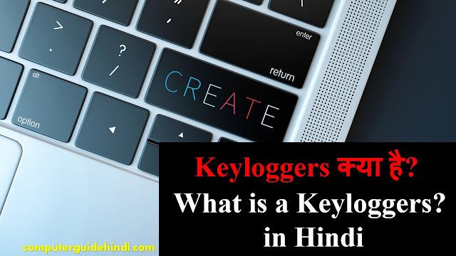Keyloggers क्या है?