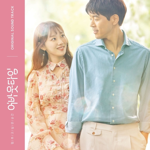 Various Artists – About Time OST