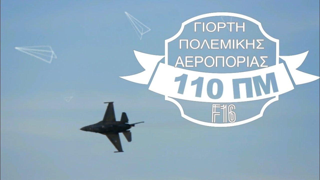 Από 7 έως 10 Νοεμβρίου φέτος οι εκδηλώσεις για τη γιορτή της Πολεμικής Αεροπορίας στη Λάρισα – Όλες οι εκδηλώσεις