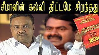 Prince gajendra babu speech – Naam Tamilar katchi conference on neet