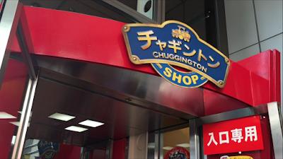 Chuggington Shop at 7F Fuji TV Building in Odaiba, Japan