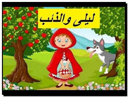قصص أطفال ,,,قصة ليلى والذئب