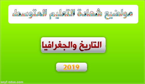 موضوع التاريخ والجغرافيا لشهادة التعليم المتوسط 2019