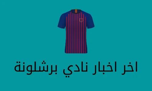 اخر اخبار نادي برشلونة