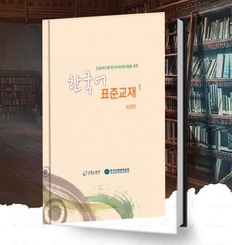 Download Learn Korean Standard Textbook EPS-TOPIK 1 & 2 PDF