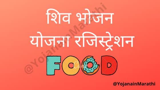 Shiv Bhojan Yojana Registration